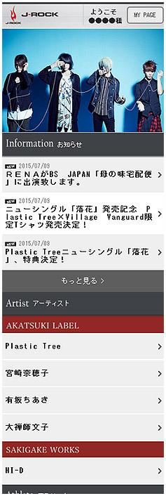 J-ROCK Official Mobile Site