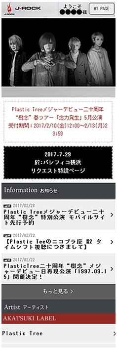 Plastic Tree Official Mobile Site